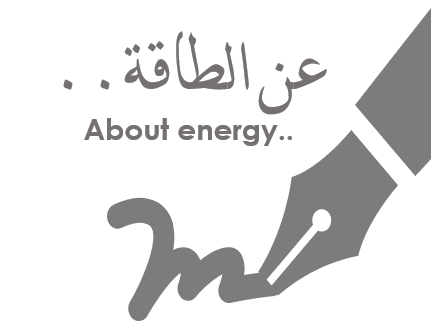 عن الطاقة